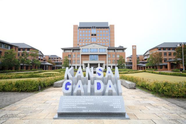 関西外国語大学短期大学部 - Kansai Gaidai College